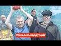 Это и есть коррупция,Nonprofits & Activism,Навальный,Навальный2018,Фонд борьбы с коррупцией,ФБК,— Надоело про пенсионный возраст! Навальный, давай про коррупцию. Таких писем получил много, поэтому ещё раз объясняю и призываю все наконец-то осознать: повышение пенсионного возраста - это и есть гранди