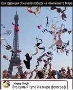 Как франция отмечала победу на Чемпионате Мира Happy Singh Это самый тупо й в мире фотограф