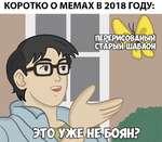 КОРОТКО О МЕМАХ В 2018 ГОДУ: