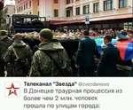 """_л_ м Телеканал """"Звезда"""" @zvezdanews В Донецке траурная процессия из более чем 2 млн. человек прошла по улицам города:"""
