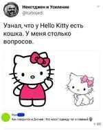 Некстджен и Усиление @turbojedi V Узнал, что у Hello Kitty есть кошка. У меня столько вопросов. »301