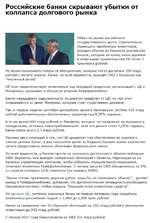 """Российские банки скрывают убытки от коллапса долгового рынка Не желая показывать потери от обесценения, которые могут достигать 300 млрд рублей с начала апреля, банки, по всей видимости, выводят ОФЗ с балансов как """"токсичный актив"""". Об этом свидетельствует нетипичный ход операций кредитных органи"""