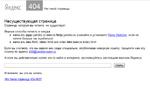 Яндекс Нет такой страницы Несуществующая страница Страница, которую вы читаете, не существует. Верные способы попасть в никуда: • написать рудз.yandex.ru вместо help.yandex.ru (скачайте и установите Punto Switcher, если не хотите больше так ошибаться) • написать inex.html, idnex.html или ¡nde
