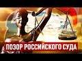 Российские суды: депутаты vs обычные граждане,Nonprofits & Activism,суд,депутат,еремеев,соколовский,По конституции все равны перед судом. Но только на депутатов это почему-то не распространяется. Заслуженное наказание за свои преступления они не получают.   В этом видео собраны примеры, как человек
