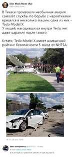 Elon Musk News (Ru) @Elon_Musk_News В Техасе произошла необычная авария: самолёт службы по борьбе с наркотиками врезался в несколько машин, одна из них -Tesla Model X. У людей, находившихся внутри Tesla, нет даже царапин после такого Кстати, Tesla Model X имеет наивысший рейтинг безопасности 5