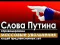Слова Путина спровоцировали массовые увольнения людей предпенсионных лет,News & Politics,РВС,Пенсионная реформа,Против пенсионной реформы,Против повышения пенсионного возраста,путин,россия,Кремль,протест,протесты,народ против,пенсии,против,перестройка 2,пенсионный возраст,народ россии,подписи,подпис