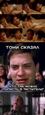 """томи скязял - _ Л V ■в что ТЙК можно попясть в """"мстители"""