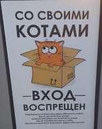 со своими КОТАМИ -ВХОД- ВОСПРЕЩЕН Подкидывая котенка под дверь аМехового кафе». Вы не делаете ему лучше -котёнок всё равно останется на улние. ллы не сможем его взять к себе, так как ллы дорожим здоровьем наших обитателей!