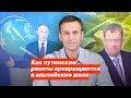 Как путинские ракеты превращаются в альпийские шале,Nonprofits & Activism,Навальный,Навальный2018,Фонд борьбы с коррупцией,ФБК,Государство выделяет деньги на закупки ракет, но идут они на приобретение альпийских шале для путинских чиновников. Новое расследование ФБК о том, как разворовываются деньги