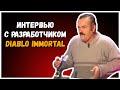 Diablo Immortal — Интервью с разработчиком (Diablo 4),Comedy,Интервью с разработчиком Diablo Immortal,ризитас,сказочник,storyteller,risitas,мексиканец хохотун,diablo,diablo immortal,diablo iv,diablo 3,diablo 4,мобильная игра,анонс,близзард,близзкон,близзкон 2018,диабло,диабло иммортал,Diablo Immorta