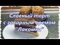 """Слоеный торт с заварным кремом """"Лакомка"""". Видео рецепт,People & Blogs,Видео рецепты,еда,кулинария,вкусная кулинария,кулинария видео,как приготовить,торт Лакомка,торт с заварным кремом,слоеный торт,десерт,выпечка,Ингредиенты: Для коржей • 500 мл. кефира • 350 гр. сахара • 2 яйца • 2 ст.л. растительно"""