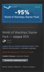 World of Warships Starter Pack World of Warships Starter Pack — скидка 95% Я) Steam Купон Скидка 95% на World of Warships Starter Pack. Нельзя использовать с прочими скидками. (Действителен до 07.01.2019, 11:00:00) Узнайте больше о купонах Steam Просмотреть применимые игры Метки: Можно обмен