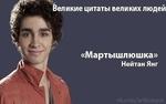 Великие цитаты великих людей «Мартышлюшка» Нейтан Янг vk.com /агЧкотрс*