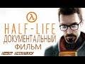 История и наследие Half-Life от NoClip (РУССКАЯ ОЗВУЧКА),Gaming,Half-Life,Half-Life 2,Half-Life история,История Half-Life,История Half-Life NoClip,Наследие Half-Life NoClip,Half-Life NoClip,Half-Life NoClip на русском,История Half-Life на русском,Наследие Half-Life на русском,Кори Барлог интервью,Ви