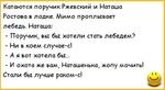 Скачать Анекдот Про Наташе Ростовой