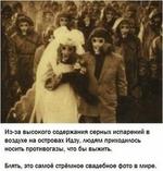 Из-за высокого содержания серных испарений в воздухе на островах Идзу, людям приходилось носить противогазы, что бы выжить. Блять, это самое стрёмное свадебное фото в мире
