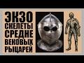 Зкзоскелеты средневековых рыцарей. Для каких существ они предназначались,Entertainment,экзоскелет,средневековый,рыцарь,про владимир,pro vladimir,доспехи,сражение,экспонаты,холодное оружие,шлем,меч,бесхребетный,без кости,медуза,► Интересное на канале: Бесхребетные захватчики средних веков. Версии, а