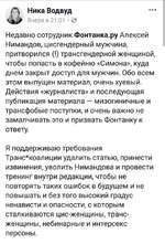 Ника Водвуд Вчера в 21:01 • 0 Недавно сотрудник Фонтанка.ру Алексей Нимандов, цисгендерный мужчина, притворился (!) трансгендерной женщиной, чтобы попасть в кофейню «Симона», куда днем закрыт доступ для мужчин. Обо всем этом выпущен материал, очень хуевый. Действия «журналиста» и последующая публ