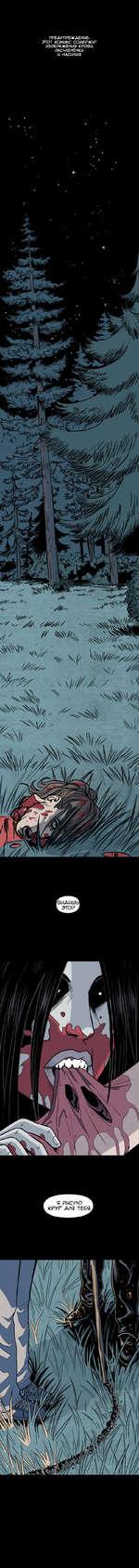 предупреждение.-этот комикс содержит изоврАженид кроеи, рАсчленёнки и ндсилид WVNA  - видишь , ЭТО? i Я рисую КРУГ АЛЯ ТЕБЯ # т Ж / ' в ж 1 /уу/ущ7Ï1