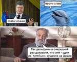 Так дельфины в очередной раз доказали, что они - одни из тупейших существ на Земле