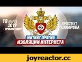 Митинг против изоляции интернета — прямой эфир,News & Politics,митинг,митинг против изоляции,митинг против изоляции рунета,прямой эфир,стрим,митинг против блокировок,Telegram,протест,митинг в защиту интернета,Депутаты Госдумы приняли в первом чтении законопроект об изоляции российского сегмента инте