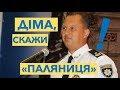 Начальник поліції Одещини Головін не може прочитати текст українською. ЕКСКЛЮЗИВ,People & Blogs,поліція,полиция,начальник,Одеса,одесса,головин,Головін,ГУНП,фейл,мвс,мвд,пдд,акаб,слон,acab,ганьба,українська мова,українська,суфлер,текст,позор,мусор,мусора,Генерал поліції 3 рангу Дмитро Головін, очільн