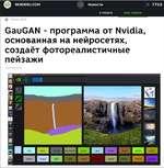 Q 19.03.2019 GauGAN - программа от Nvidia, основанная на нейросетях, создаёт фотореалистичные пейзажи RENOERU.COM 7753 О ПРОЕКТЕ БЛОГ ПРОЕКТА
