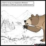 {£) @реЬ_/оо1егу Знаете ли вы,что медвежье обоняние примерно в 2,000 раз сильнее человеческого?