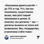 «Экономика рунета растёт — до 15% в год. Что, как вы понимаете, существенно выше, чем рост нашей экономики в целом. И, конечно, мы должны — вы — должны выжать из этого всё возможное. Мы, государство, в конечном счёте тоже» ДМИТРИЙ МЕДВЕДЕВ об экономике рунета