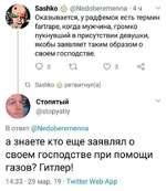 вавИко ф (ЭМеЬоЬегетеппа -4ч Оказывается, у радфемок есть термин fartrape> когда мужчина, громко пукнувший в присутствии девушки, якобы заявляет таким образом о своем господстве. Q з О О з <4 IT Sashko ф ретвитнул(а) Стопятый @stopyatiy N/ В ответ @Nedoberemenna а знаете кто еще заявлял о св
