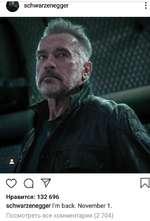 Schwarzenegger <2 Q V Нравится: 132 696 Schwarzenegger I'm back. November 1. Посмотреть все комментарии (2 704)
