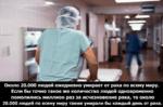 Около 20.000 людей ежедневно умирает от рака по всему миру. Если бы точно такое же количество людей одновременно помолились миллион раз за исчезновение рака, то около 20.000 людей по всему миру также умирали бы каждый день от рака.