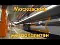Московский метрополитен,Travel & Events,,Московский метрополитен (Московское метро) — рельсовый внеуличный (преимущественно подземный) городской общественный транспорт на электрической тяге, находящийся в Москве и частично в Московской области. Является исторически первым и крупнейшим метрополитеном
