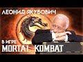 Леонид Якубович в игре Mortal Kombat,Comedy,якубович,поле чудес,мортал комбат,mortal kombat,Что будет, если совместить Поле Чудес и Мортал Комбат? А вот что! ------------------------------------------------------------------------------------- Паблик автора ВК: https://vk.com/animactiondecks Выпуски