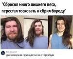 """""""Сбросил много лишнего веса, перестал тосковать и сбрил бороду"""" Rich Maverick диснеевская принцесса на стероидах"""