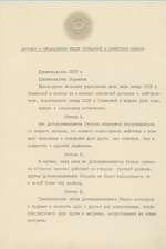 ДОГОВОР О ЩЦЩАДРСИ ШДГ Г£ИШС1Е2 И СОВЕТСКИМ СОЕВСХ Правительство СССР и Правительство Германии Руководимые желанием укрепления дела мира между СССР и Германией и исходя из основных положений договора о нейтралитете, заключенного между СССР и Германией в апреле 1926 года, пришли к следующему сог