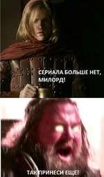 ТАК1ПРИНЕСИ ЕЩЕ!