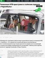 ПРЯМОЙ эфир СТАТЬИ ТЕМЫ ОБСУЖДЕНИЯ ВИДЕО ПЕРЕДАЧИ ПРОГРАММА Телеканал НТВ приступил к съёмкам сериала «Чернобыль» В Белоруссии стартовали съёмки нового масштабного проекта телеканала НТВ «Чернобыль». Это первый многосерийный художественный фильм, восстанавливающий историческую хронологию авари