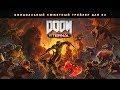 DOOM Eternal — официальный сюжетный трейлер для E3,Gaming,DOOM,Eternal,E3,Trailer,Story,В аду станет жарко! Перед вами сюжетный трейлер DOOM Eternal — долгожданного продолжения DOOM 2016 года. Вам предстоит перевоплотиться в Палача Рока, набрать мощных пушек, посетить невиданные миры, познакомиться