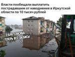 Власти пообещали выплатить пострадавшим от наводнения в Иркутской области по 10 тысяч рублей