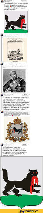 Pavel Komarovskiy (©Rational Answer Читать ШШШ 1. Мне тут рассказали, почему на гербе Иркутска изображена неведомая упоротая х|йня с дохлой лисой в зубах и вам просто необходимо знать эту чудесную историю! Pavel Komarovskiy :©Rational_Answer • 21 ч. v- 2. Короче, в Иркутске всегда жили достато