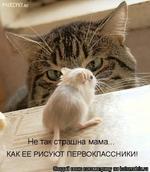 He так страшна мама... КАК ЕЕ РИСУЮТ ПЕРВОКЛАССНИКИ! (§5Щ?Й 01Иа[ЕйВЕЩ5ИЩ ШЩКздаШ'.в