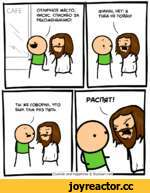 Cyanide and Happiness © Explosm.net