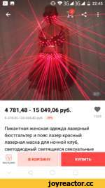 ^36АЗЬА ш22:45 4 781,48-15 049,06 руб. б 375,30 - 20 065,42 руб. -25%1569 Пикантная женская одежда лазерный бюстгальтер и пояс лазер красный лазерная маска для ночной клуб, светодиодный светящиеся сексуальные © В КОРЗИНУКУПИТЬ МАГАЗИН