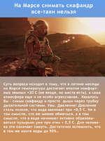 На Марсе снимать скафандр все-таки нельзя Суть вопроса исходит к тому, что в летние месяцы на Марсе температура достигает вполне комфортных земных +20 С (не везде, но места есть), а сама атмосфера еще и не особо агрессивная. Казалось бы - сними скафандр и просто дыши через трубку дыхательной сист