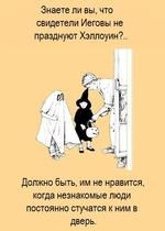 Знаете ли вы,что свидетели Иеговы не празднуют Хэллоуин?.. Должно быть, им не нравится, когда незнакомые люди постоянно стучатся к ним в дверь.