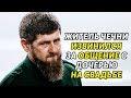 Жителю Чечни пришлось извиняться перед Кадыровым за общение с дочерью на свадьбе,News & Politics,,Жителю Чечни пришлось публично извиняться перед главой республики Рамзаном Кадыровым и всем чеченским народом. Поводом для этого стало то, что мужчина «позволил» себе появиться на свадьбе собственной до