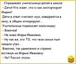 Анекдоты Про Вовочку И Марью Ивановну