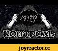 Команда Шаттла 311 Х - Контроль (Magic the Gathering fanimation),Music,кш311х,magic the gathering,goldfish,матыга,planeswalker,мироходец,настольные игры,магия,mtg,eldraine,ixalan,ravnica,core 2020,core 2021,core 2022,magic unboxing,richard garfield,ричард гарфилд,Музыка и текст - Команда Шаттла 311-