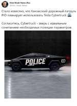 Elon Musk News (Ru) @Elon Musk News Стало известно, что Канзасский дорожный патруль PIO планирует использовать Tesla Cybertruck *e* Согласитесь, СуЬеИтиск - зверь с идеальным сочетанием необходимых полиции параметров.